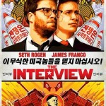 Di dittatori, attacchi hacker e The Interview